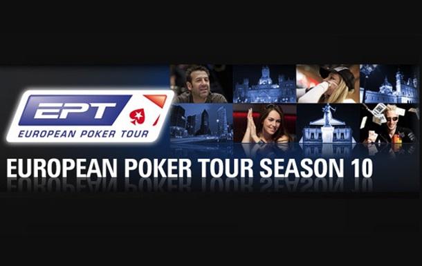 PokerStars анонсирует прямую трансляцию фестиваля EPT в Праге