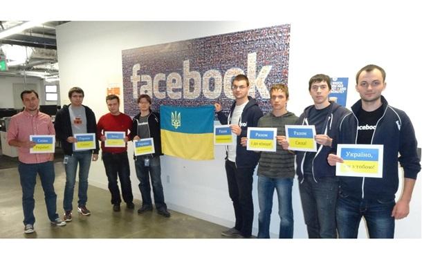 Украинские Facebook-разработчики поддержали Евромайдан