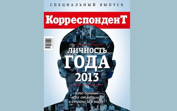 Журнал Корреспондент отказался назвать Личность года 2013