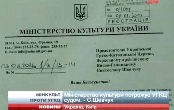 Глава УГКЦ: Из-за богослужений на Евромайдане Минкульт угрожает церкви судом