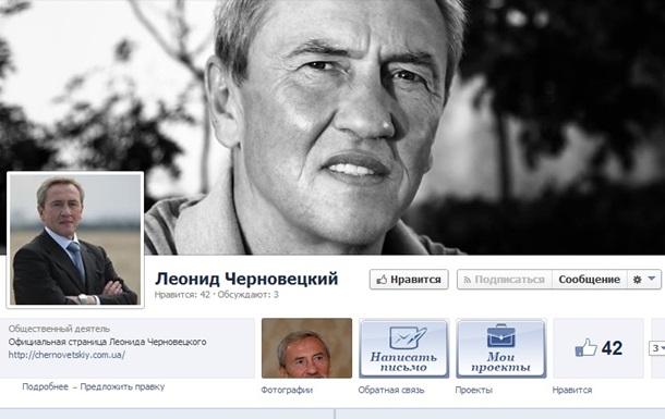 Черновецкий открыл страничку в Facebook