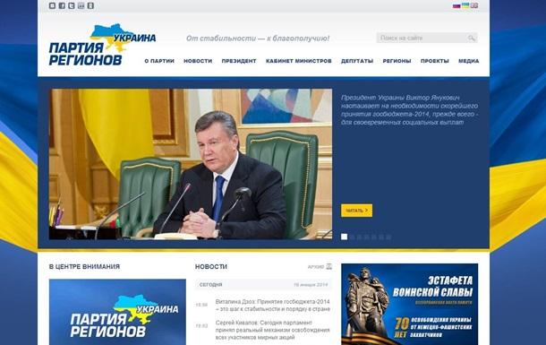 Сайт Партии регионов подвергся хакерской атаке