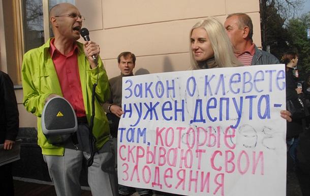 Парламент Украины ввел в уголовный кодекс статью о клевете