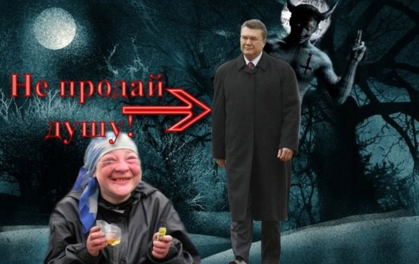 Інтрига Януковича або якось то воно буде, бо ще ніколи не було, щоб ніяк не було