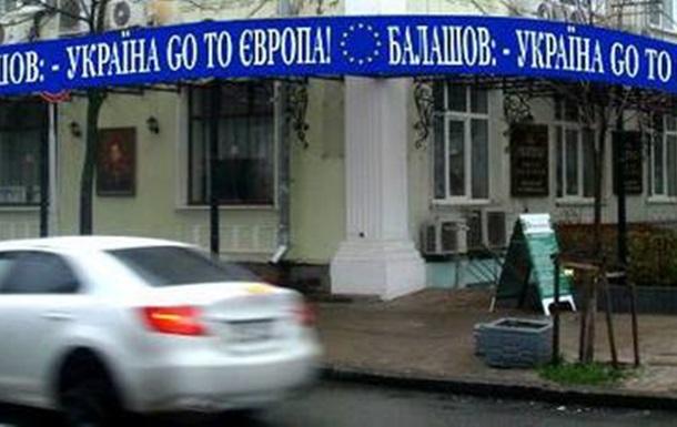 Янукович: go to Европа!