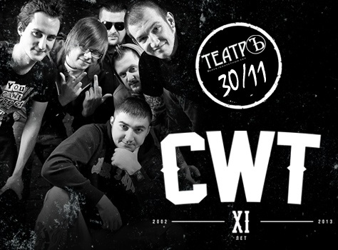 Большой сольный концерт CWT!