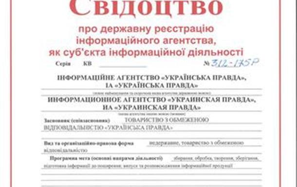 Украинскую правду  рейданул  Русский Проект ?
