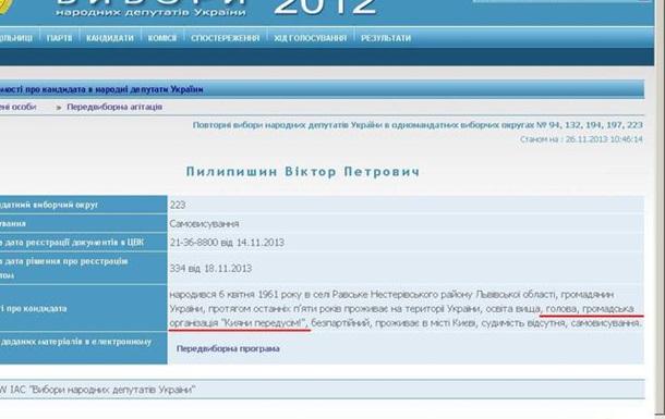 Виктор Пилипишин приврал о своем месте работы?