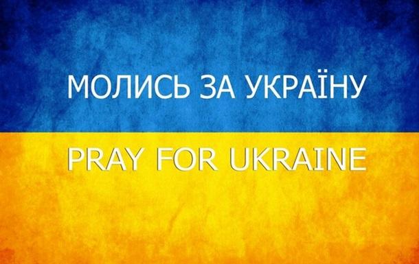 Молитва за Украину!