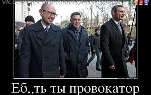 Лидеры оппозиции предали народ, назвав его  ПРОВОКАТОРАМИ