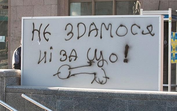 Пора положить конец агонии Майдана