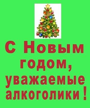 С Новым годом, уважаемые алкоголики!