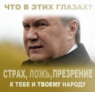 Он погубит Украину?