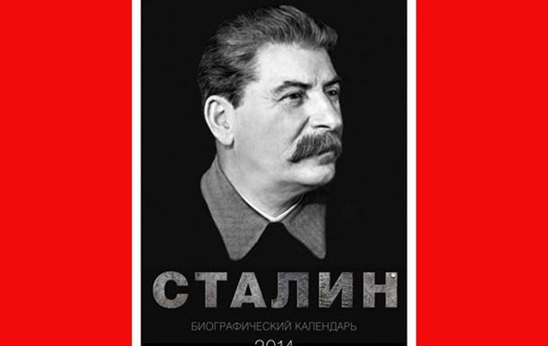 Календар  Сталин