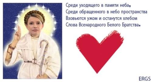 Опозиція мобілізовує релігійні секти на допомогу Тимошенко