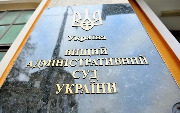 Высший админсуд отказался признать противоправным голосование в Раде 16 января