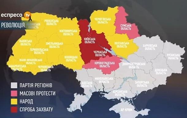 Штурмы областных администраций в Украине. Все видео