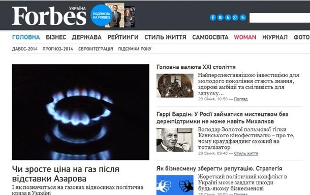 Forbes.ua запускает украиноязычную версию сайта