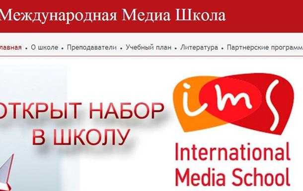 В Украине начинает работу Международная Медиа Школа