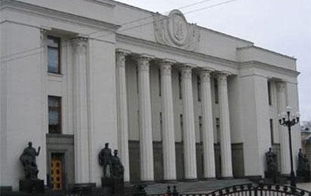 В Верховной Раде зарегистрирован законопроект отменяющий ряд льгот для бывших народных депутатов