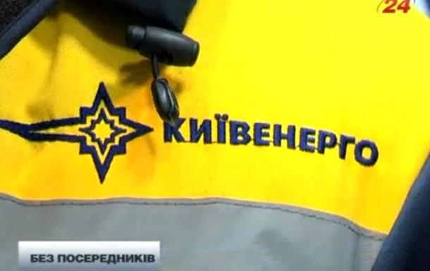 Киевэнерго планирует до 2017 года заключить прямые договора с киевлянами