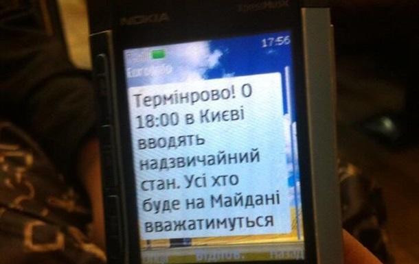 Активисты Евромайдана получают sms с предупреждением о режиме ЧП