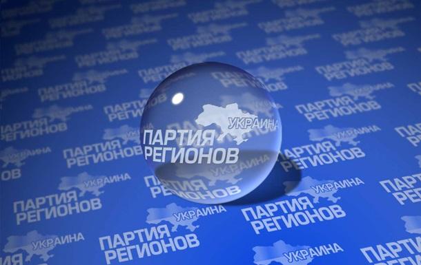 Ряд депутатов Партии регионов призывают немедленно сменить форму правления в Украине