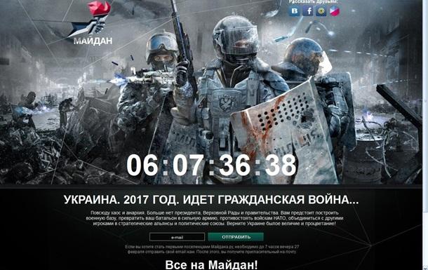 Российские разработчики создали онлайн-игру по мотивам событий на Майдане