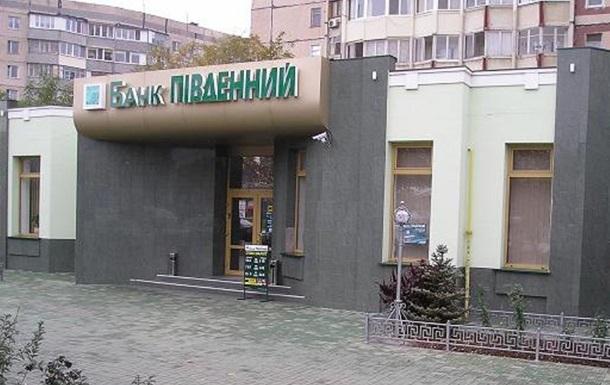Банк Пивденный возобновил работу всех отделений в Киеве