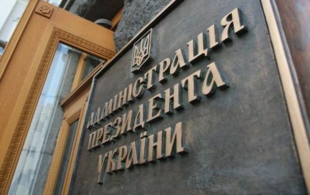 Клюева, Портнова и Чмыря в понедельник нет на рабочем месте в администрации президента - источник