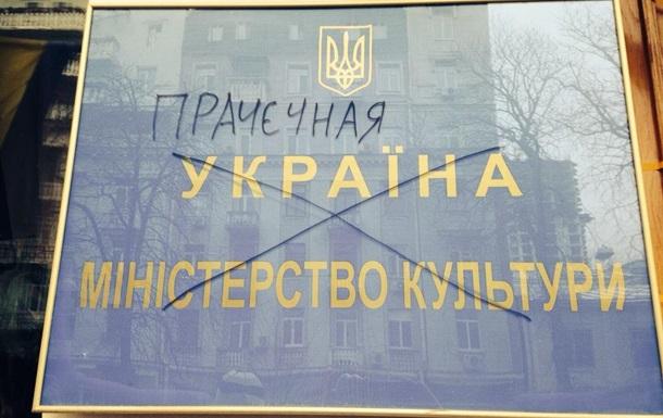 Культурные деятели составили петицию с критериями для кандидата на пост Министра культуры Украины