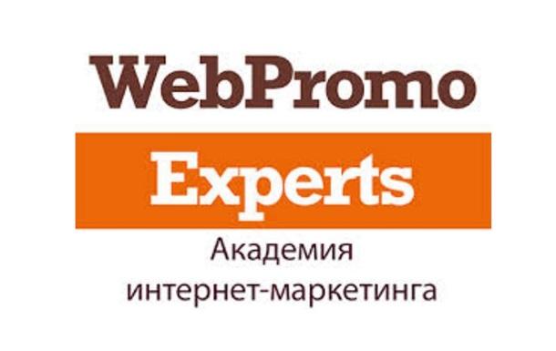 В Академии интернет-маркетинга  WebPromoExperts  стартует набор на новый курс