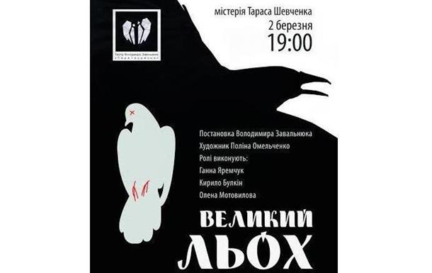 Впервые в Киеве покажут постановку мистерии Великий льох Тараса Шевченко
