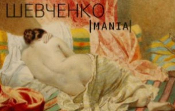 В Киеве открылась выставка, посвященная 200-летию Шевченко