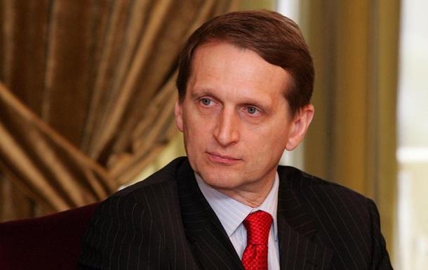 Легитимность власти в Украине должна проверить Венецианская комиссия - Нарышкин
