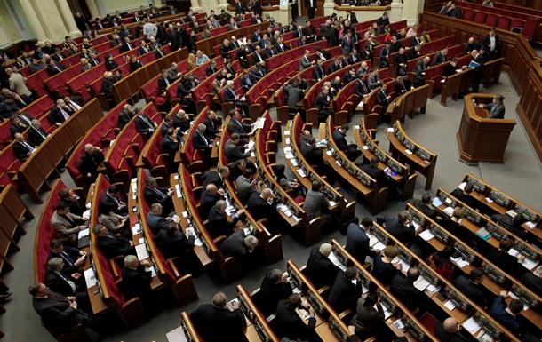 Рада 28 февраля рассмотрит отмену депутатских льгот