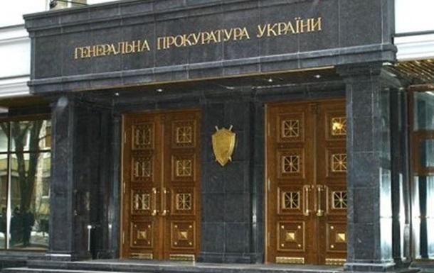 Генпрокуратура требует от МВД и СБУ на протяжении 10 суток задержать экс-чиновников (список)