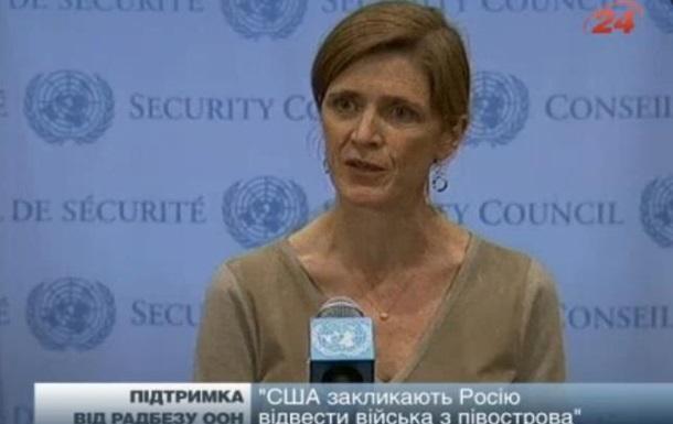 Совбез ООН: Россия должна выполнять Будапештский меморандум