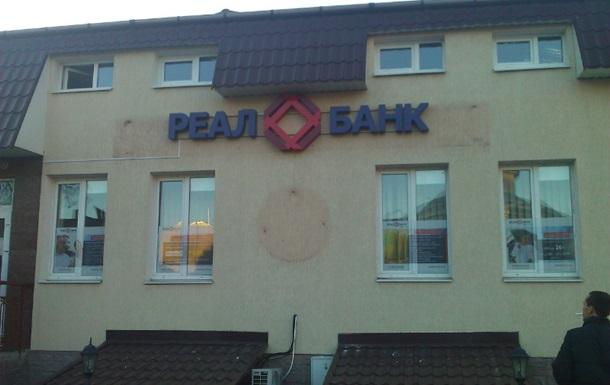 В Реал Банке введена временная администрация
