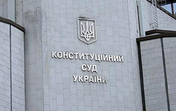 КС рассматривает представление Турчинова о законности крымского референдума