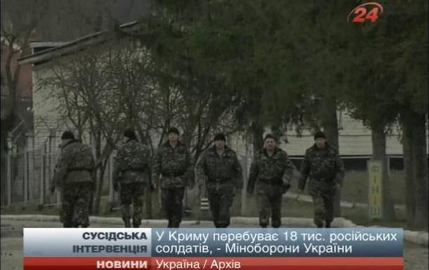 В Крыму находятся 18 тысяч российских военнослужащих - и.о. министра обороны