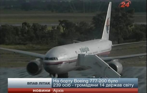 На борту пропавшего малайзиского самолета были 2 украинца - МИД