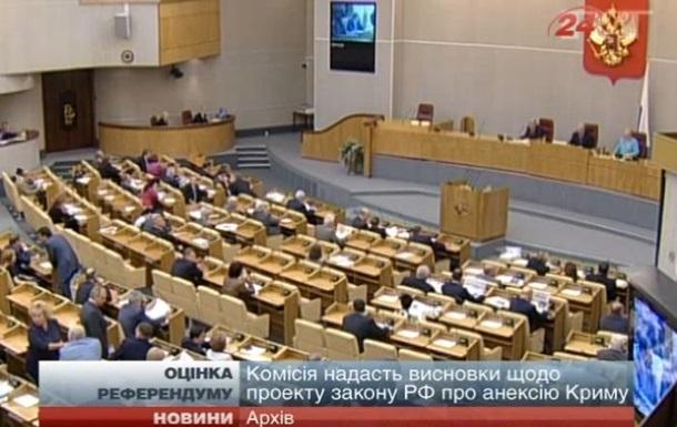Венецианская комиссия даст правовую оценку референдума в Крыму через 2 недели