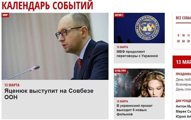 Корреспондент.net запускает новый проект - Календарь событий
