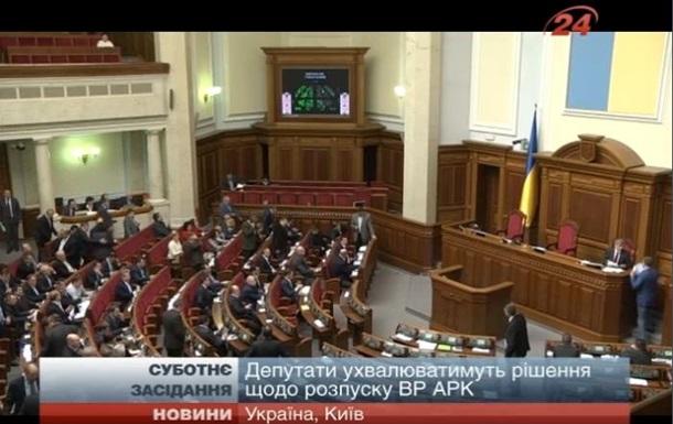 Сегодня в Раде будет приниматься решение о роспуске  ВР Крыма