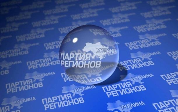 В субботу в Донецке пройдет съезд Партии регионов