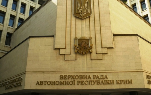Рада досрочно прекратила полномочия Верховного Совета Крыма