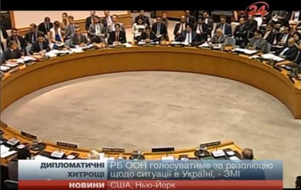 Совбез ООН будет голосовать сегодня за резолюцию по Украине