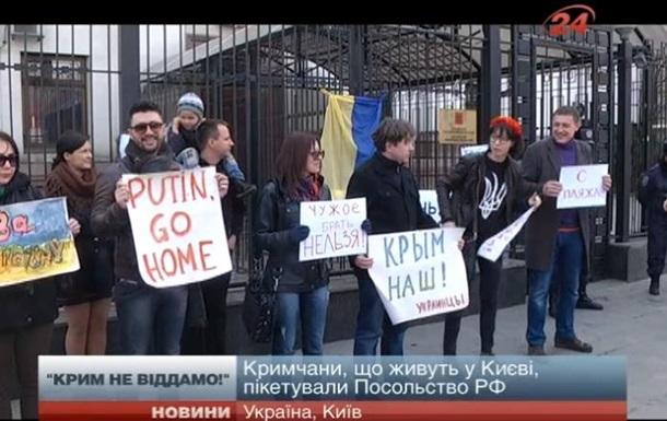 Проживающие в Киеве крымчане пикетировали посольство РФ