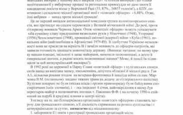 Хулігани з «Союза совєтскіх офiцеров» РОЗПЕРЕЗАЛИСЯ